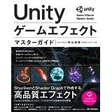 Unityゲームエフェクトマスターガイド