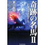奇跡の名馬(2) Fターフメモリー (Parade Books)