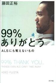 99%ありがとう ALSにも奪えないもの [ 藤田正裕 ]