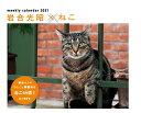 岩合光昭×ねこカレンダー(2021) ([カレンダー])