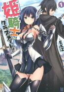 姫騎士がクラスメート!(1)