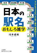 日本の駅名 おもしろ雑学