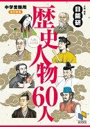 中学受験用 入試によく出る歴史人物60人 改訂新版