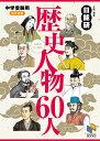 中学受験用 入試によく出る歴史人物60人 改訂新版 [ 日能研教務部 ]