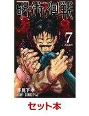 呪術廻戦 1-7巻セット
