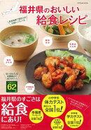 【バーゲン本】福井県のおいしい給食レシピ