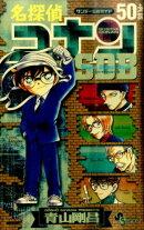 名探偵コナン50+PLUS SDB(スーパーダイジェストブック)