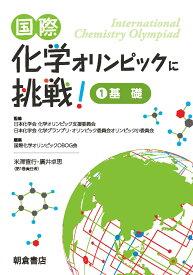 国際化学オリンピックに挑戦!(1) 基礎 [ 国際化学オリンピックOBOG会 ]