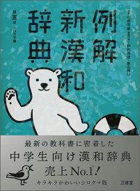例解新漢和辞典 第五版 シロクマ版 [ 山田 俊雄 ]