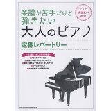 楽譜が苦手だけど弾きたい大人のピアノ定番レパートリー