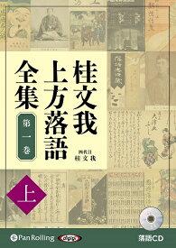 桂文我上方落語全集(第一巻 上) 落語CD (<CD>) [ 桂文我 ]