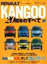 ルノー・カングー20周年のすべて 日本で、フランスで、そして世界中で・・・・・・愛さ (モーターファン別冊 インポ…