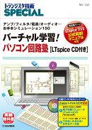 バーチャル学習! パソコン回路塾[LTspice CD付き](TRSP No.141)