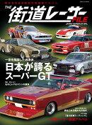 THE街道レーサーFILE JAPAN SUPER GT SPL.