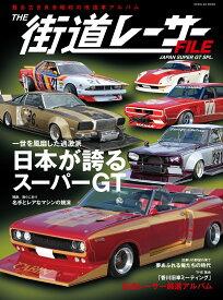 THE街道レーサーFILE JAPAN SUPER GT SPL. 一世を風靡した過激派日本が誇るスーパーGT (SCHOLAR MOOK)