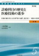 診療科目の歴史と医療技術の進歩第3版