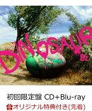【楽天ブックス限定先着特典】DINOSAUR (初回限定盤 CD+Blu-ray) (アクリルキーホルダー楽天ブックスVer.付き)