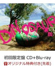 【予約】【楽天ブックス限定先着特典】DINOSAUR (初回限定盤 CD+Blu-ray) (アクリルキーホルダー楽天ブックスVer.付き)