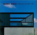 【バーゲン本】WARO KISHI architectural works 1987-1991-岸和郎建築作品集