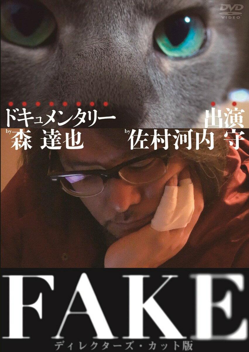 FAKE ディレクターズ・カット版 [ 佐村河内守 ]