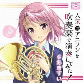 人気のアニソンを吹奏楽で演奏してみた! #あきすい [ 秋葉原区立すいそうがく団! ]