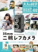 【予約】大人の科学マガジン BESTSELECTION02 二眼レフカメラ