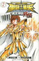 聖闘士星矢THE LOST CANVAS冥王神話外伝(7)