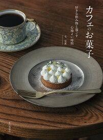 カフェのお菓子 好きな飲み物と過ごす心地よい時間 [ 毛 宣惠 ]