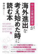 【POD】中小企業経営者が海外進出を考え始めた時に読む本