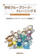 学校グループワーク・トレーニング 3