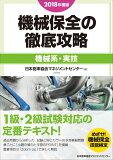機械保全の徹底攻略〔機械系・実技〕(2018年度版)