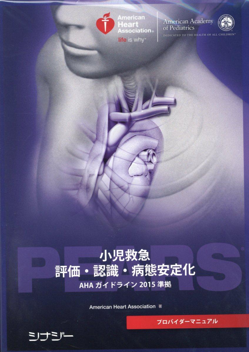 PEARSプロバイダーマニュアル AHAガイドライン2015準拠 小児救急評価・認識 [ アメリカ心臓協会 ]