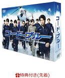 【先着特典】コード・ブルー -ドクターヘリ緊急救命ー THE THIRD SEASON DVD-BOX(ポストカード付き)