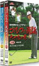 NHK趣味悠々 阪田哲男のトップアマ ゴルフの流儀 六十九ヶ条 DVDセット