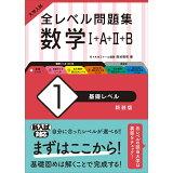大学入試全レベル問題集数学(1)新装版 基礎レベル