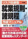 7訂版 リスク回避型就業規則・諸規程作成マニュアル [ 岩崎 仁弥 ]