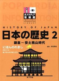 日本の歴史(2) 鎌倉〜安土桃山時代 (ポプラディア情報館)