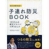 全災害対応!子連れ防災BOOK