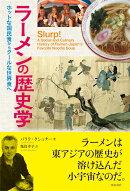 ラーメンの歴史学