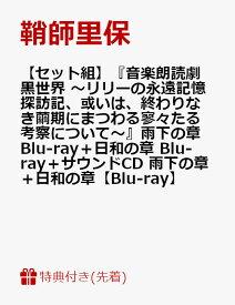 【先着特典】【セット組】『音楽朗読劇 黒世界 〜リリーの永遠記憶探訪記、或いは、終わりなき繭期にまつわる寥々たる考察について〜』雨下の章 Blu-ray+日和の章 Blu-ray+サラウンドCD 雨下の章+日和の章【Blu-ray】(末満健一さん自作ポスター) [ 鞘師里保 ]