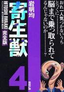 寄生獣完全版(4)