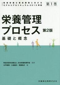 栄養管理プロセス第2版 基礎と概念 (管理栄養士養成課程におけるモデルコアカリキュラム2015準拠) [ 日本栄養改善学会 ]