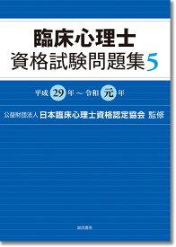 臨床心理士資格試験問題集 5 平成29年~令和元年 [ (公財)日本臨床心理士資格認定協会 ]
