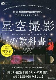 星空撮影の教科書 星・月・夜の風景写真の撮り方が、これ1冊でマスター (かんたんフォトLife) [ 中西昭雄 ]