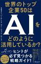 世界のトップ企業50はAIをどのように活用しているか?