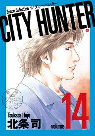 CITY HUNTER(14) (ゼノンセレクション) [ 北条司 ]
