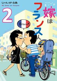 モンプチ 嫁はフランス人 2 (フィールコミックス) [ じゃんぽ〜る西 ]