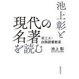 池上彰と現代の名著を読む