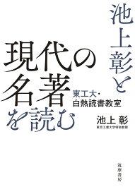 池上彰と現代の名著を読む 東工大・白熱読書教室 [ 池上 彰 ]