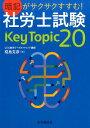 暗記がサクサクすすむ!社労士試験KeyTopic20 [ 椛島 克彦 ]